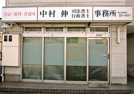 中村伸事務所(半田市南本町)
